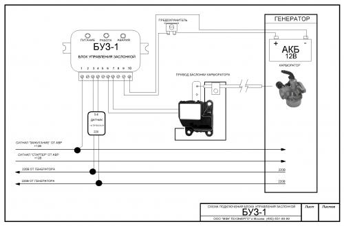 генератора БУЗ-1 Схема