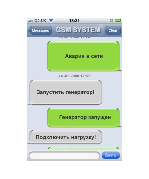 пример управления системой с помощью SMS'></p><p align=